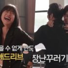"""Watch: Seo Ye Ji, Lee Joon Gi, And More Have A Blast Filming """"Lawless Lawyer"""" In Behind-The-Scenes Video"""