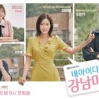 """""""My ID Is Gangnam Beauty"""" Unveils Youthful Group Poster Of Main Characters"""