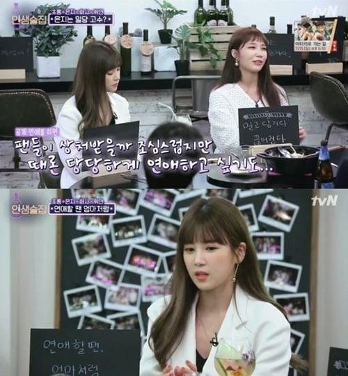 Eunji sunggyu dating