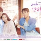 """30 But 17"" Sparks Intrigue With Lovely Posters Of Main Cast Ahead Of Premiere"