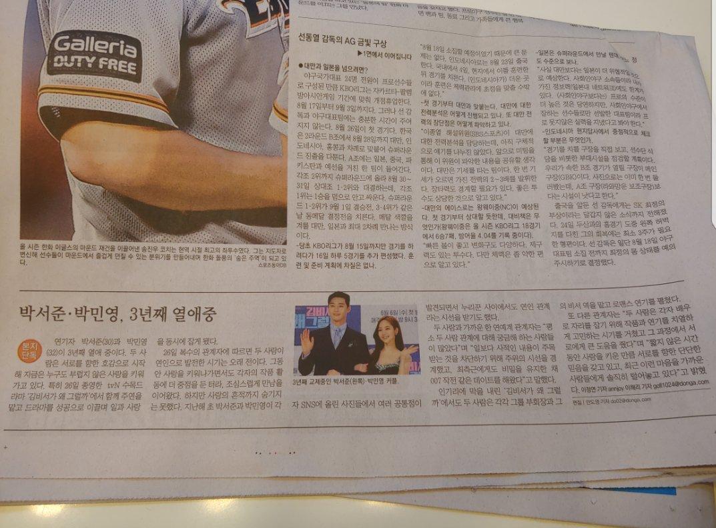 Artikel di Sports DongA