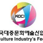 Korea Culture Industry's Federation Supports KEMA In Boycott Of Fantagio
