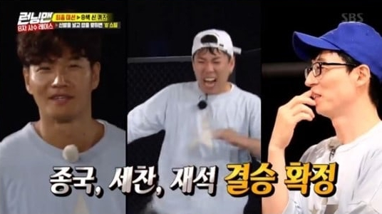 "Kim Jong Kook Gets The Chance To Hilariously Change ""Running"