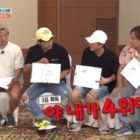"""Shinhwa Relives Embarrassing Moments And Tests Their Loyalty To Each Other On """"2 Days & 1 Night"""""""
