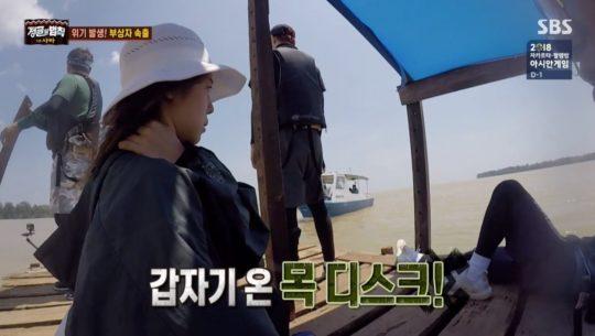 Namjoo merasakan sakit di leher