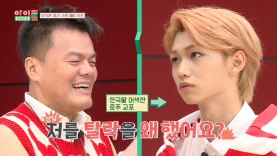 Watch: Park Jin Young Gives Tour Of New JYP HQ, Stray Kids