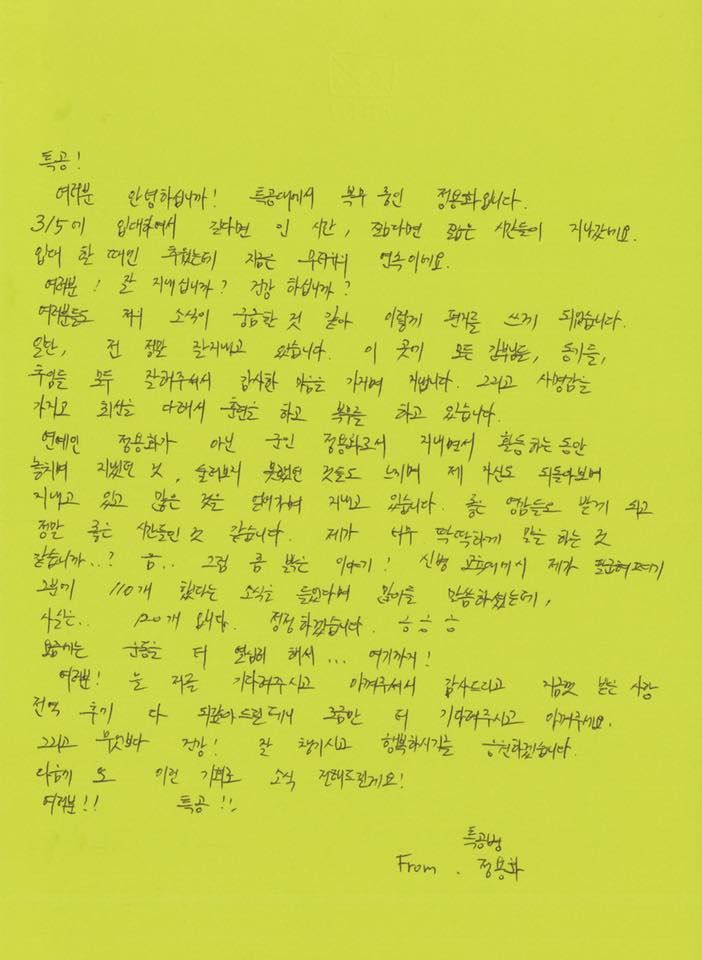 Thank You For Enlisting Letter