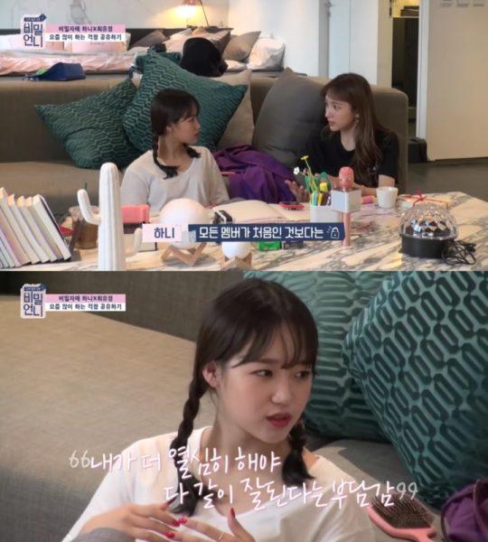 EXID's Hani And Weki Meki's Choi Yoojung Talk About Feeling Sorry To
