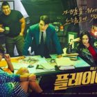 """Player"" Reveals New Character Posters For Krystal, Song Seung Heon And More"