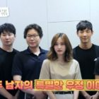 Watch: Ji Soo, Yoo Jae Myung, BESTie's Haeryung, And More Show Their Teamwork In Script Reading For New Drama