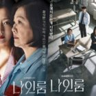 """""""Room No. 9"""" Releases Chilling Official Posters"""