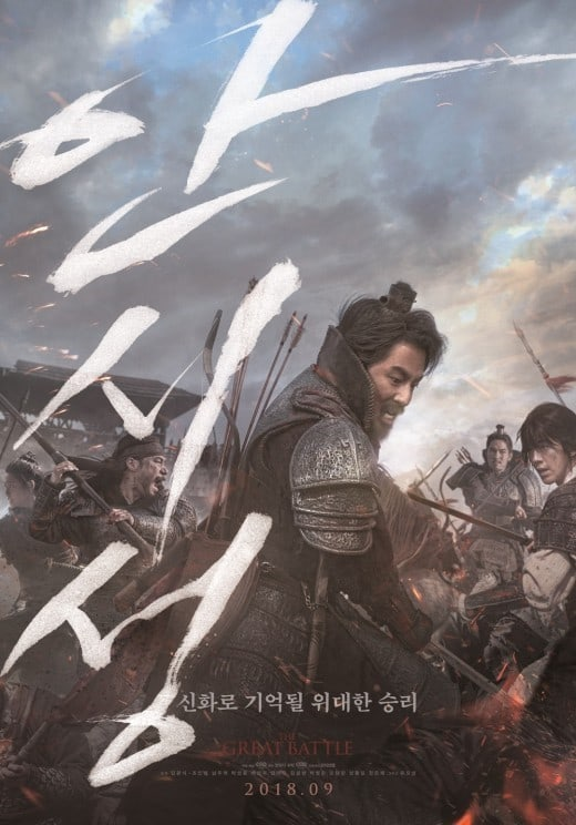"""Jo In Sung Talks About His Character In """"The Great Battle,"""" Teamwork"""