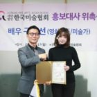 Ku Hye Sun Appointed As Ambassador For The Korean Fine Arts Association