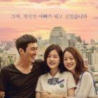 "Jang Hyuk, Son Yeo Eun, And Shin Eun Soo Are A Loving Family In Posters For ""Bad Papa"""