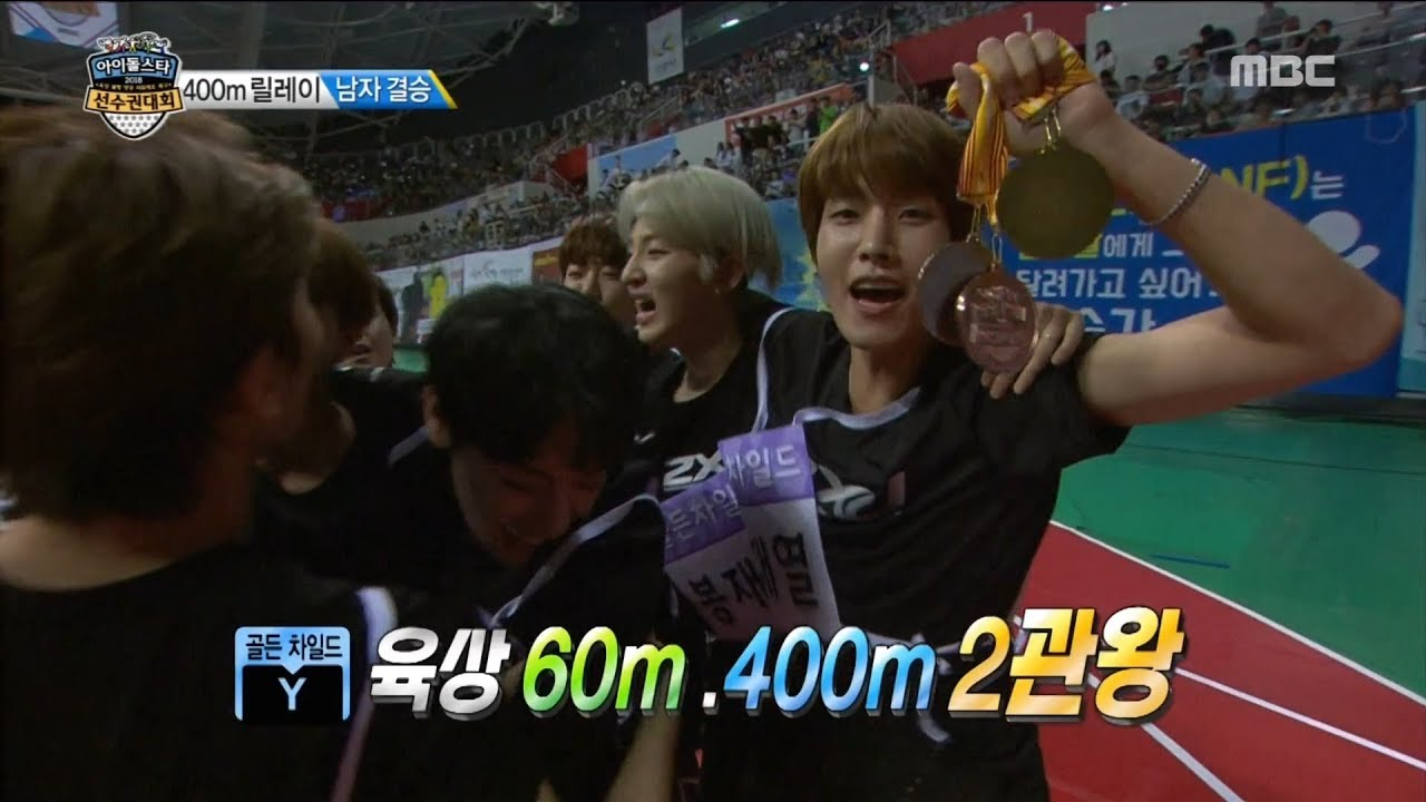 """Results For Day 2 Of """"2018 Idol Star Athletics Championships"""