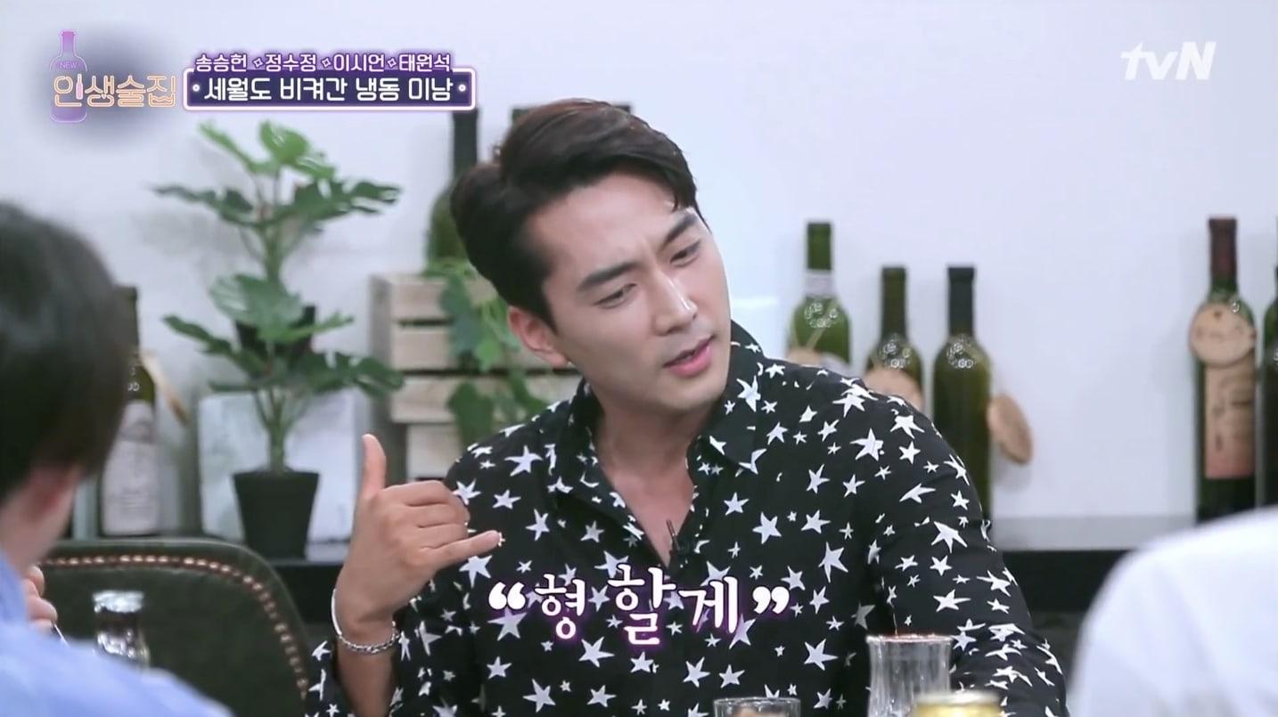 Song-Seung-Heon1.jpg