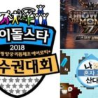 """2018 Idol Star Athletics Championships – Chuseok Special"" Tops Most Buzzworthy Non-Dramas List"