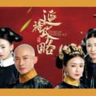 """Story Of Yanxi Palace"": The One Historical C-Drama You Shouldn't Miss"