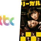 """JTBC To Remake Japanese Drama Series """"Legal High"""""""