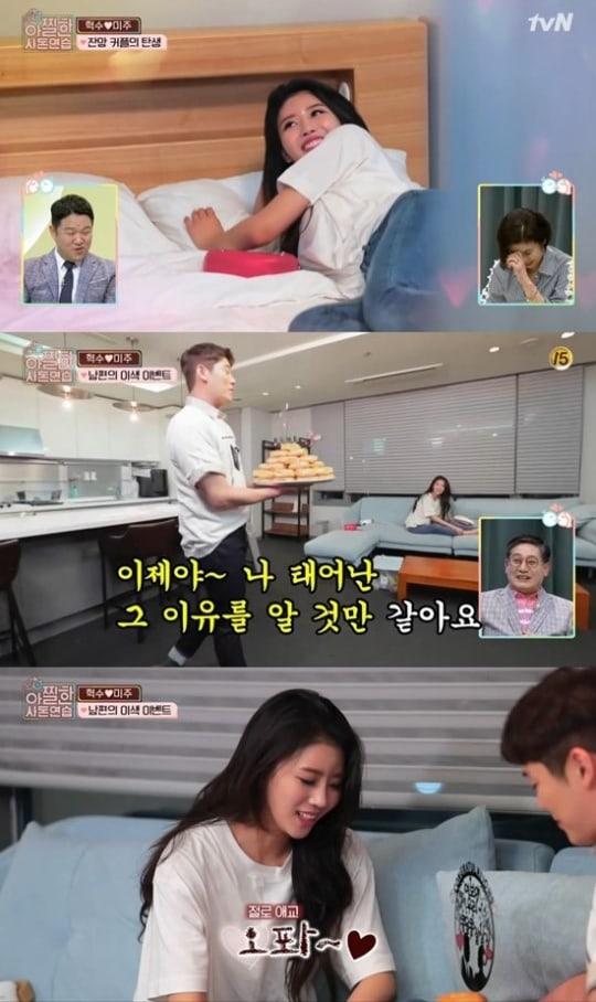 "Kwon Hyuk Soo dan Mijoo Lovelyz dalam ""In-Laws In Practice."""