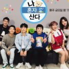 """""""I Live Alone"""" PD Apologizes For This Week's Episode Cancellation Without Advance Notice"""