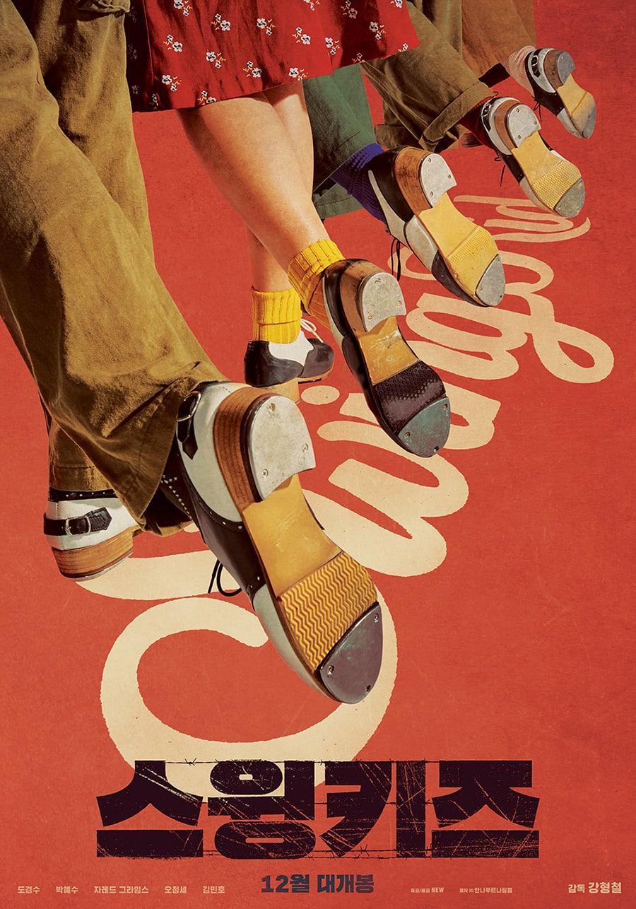 swing dance movie