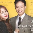 """3 Keywords To Keep In Mind Before Watching Yoon Eun Hye And Chun Jung Myung's """"Love Alert"""""""