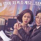 """Baek Jin Hee Carries Evil Boss Kang Ji Hwan In """"Feel Good To Die"""""""