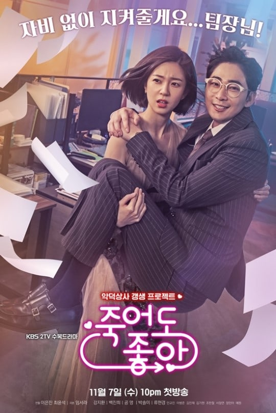 Сериалы корейские - 17 - Страница 9 Happy-If-You-Died