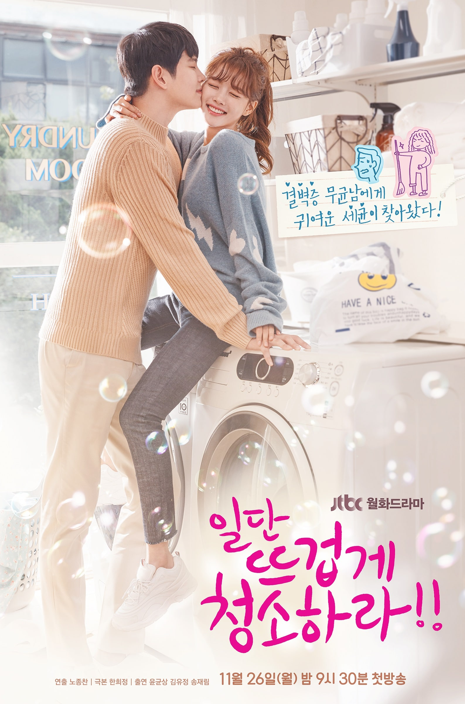 Drama Korea 'Clean with Passion for Now'