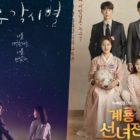 """""""Where Stars Land"""" Achieves New Personal Best, """"Mama Fairy And The Woodcutter"""" Premieres With Promising Ratings"""