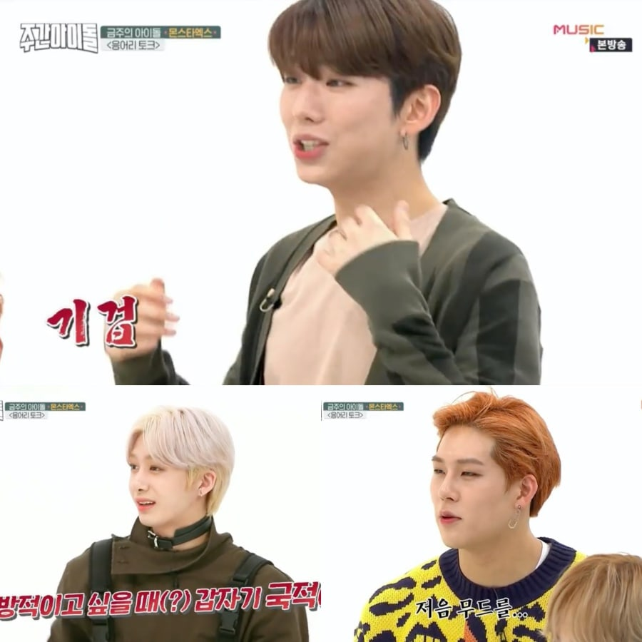 MONSTA X Members Reveal Secrets And Air Grievances With Each