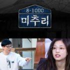 New Variety Show Starring Yoo Jae Suk, BLACKPINK's Jennie, And More Postpones Premiere Due To Baseball Game