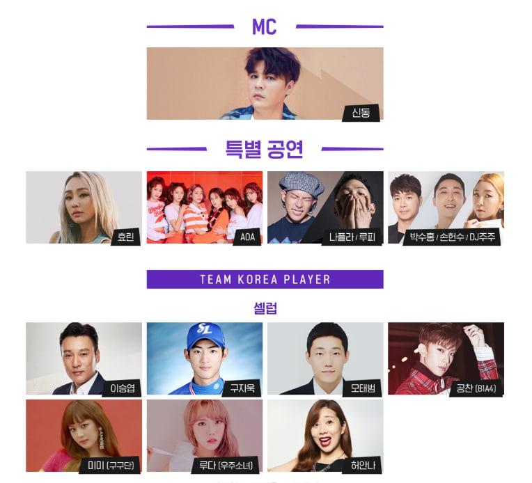 Shindong Hyolyn Aoa And More K Pop Idols To Join Fortnite Korea Open 2018 Soompi
