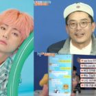 """Kim Joon Ho Shares Sweet Text Messages He Exchanged With BTS's V On """"2 Days & 1 Night"""""""