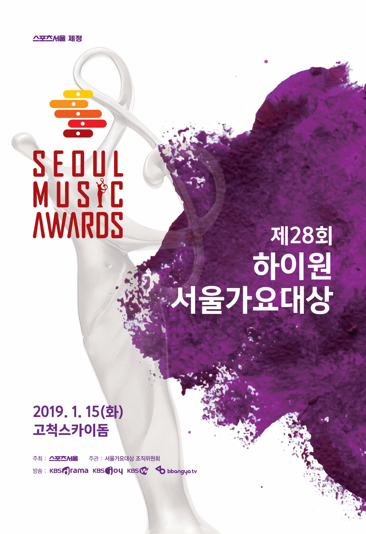28th Seoul Music Awards