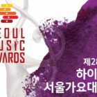 28th Seoul Music Awards Announces Ceremony Details + Nominees For Fan-Voted Categories