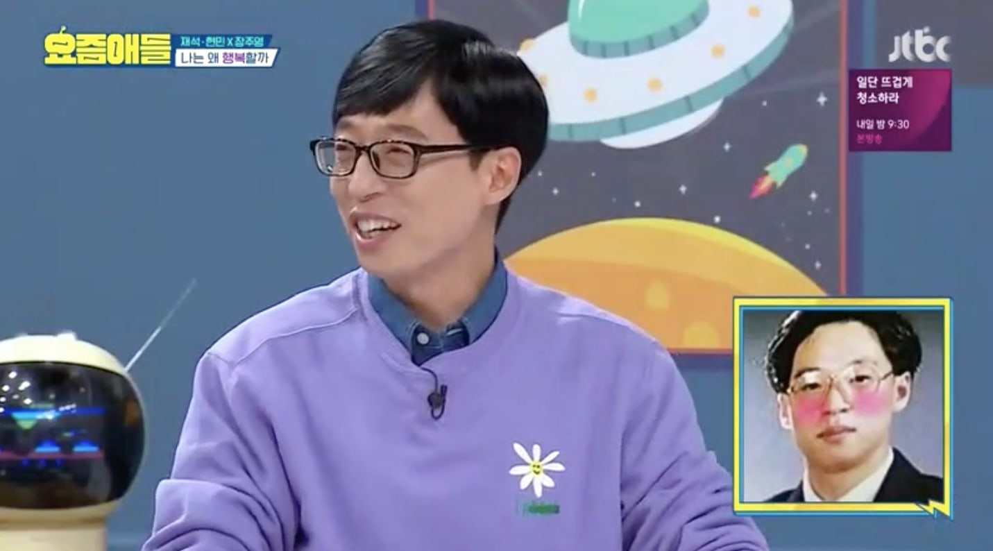 Yoo In Suk Gallery: Yoo Jae Suk Talks About His High School Sweetheart + What