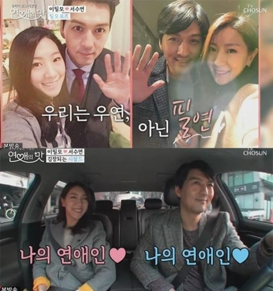 Lee Pil Mo And Seo Soo Yeon To Tie The Knot After Dating On