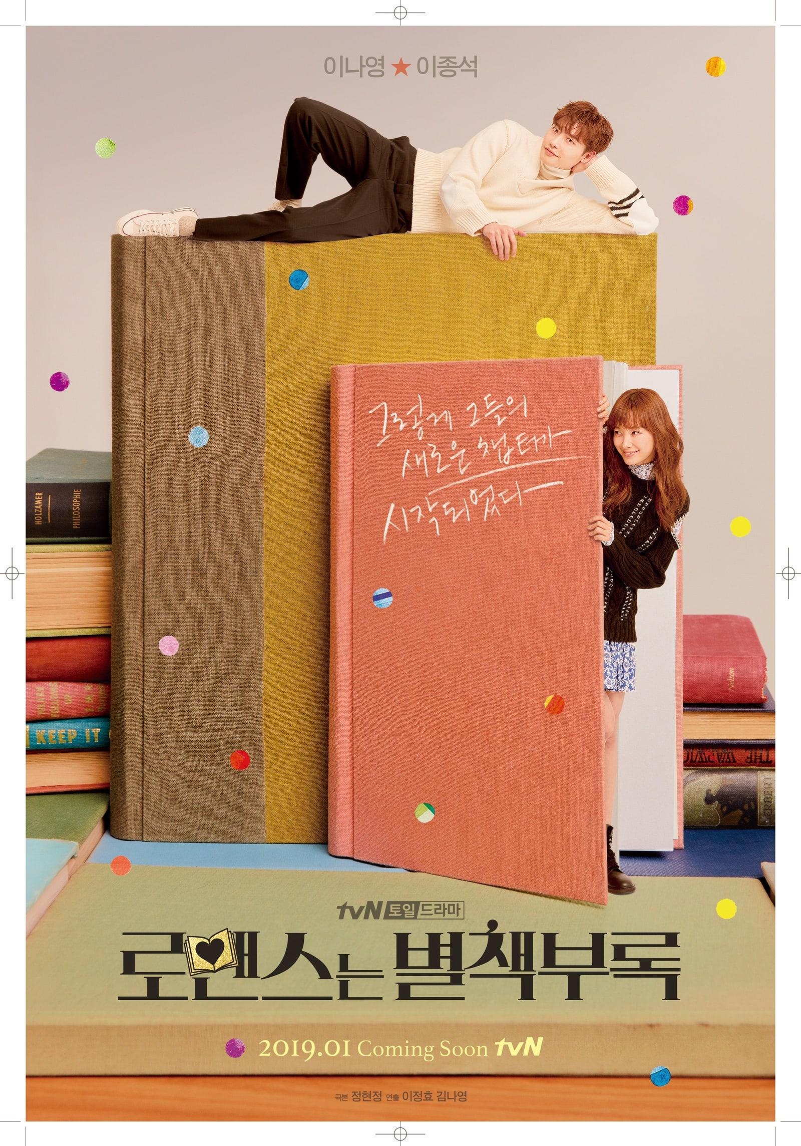 tvN Drama】
