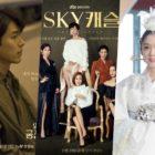 "Hyun Bin, Jang Nara, And ""SKY Castle"" Top This Week's Buzzworthy Trends In TV Dramas"