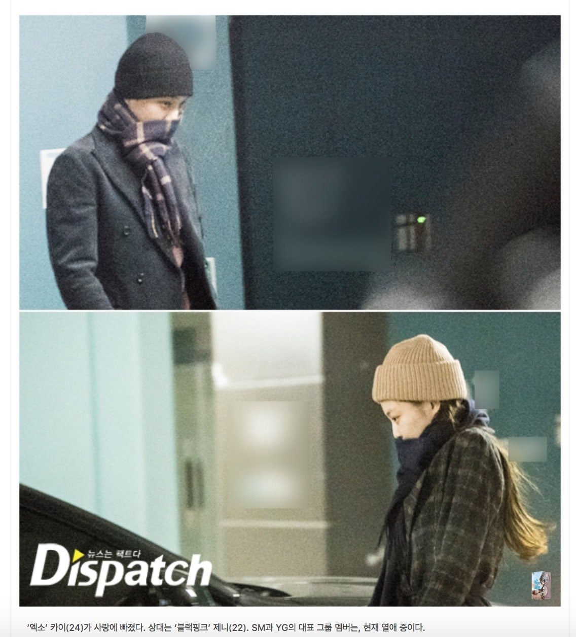 Dispatch beberkan bukti bahwa Kai EXO dan Jennie Blackpink sedang berpacaran (dok. Dispatch)