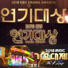 Viewership Ratings Revealed For Competitive New Year's Eve Time Slot Between SBS Drama Awards, KBS Drama Awards, And MBC Gayo Daejejun
