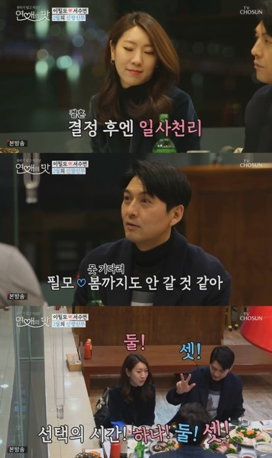 Lee Pil Mo And Seo Soo Yeon Reveal Beautiful, Tearful Proposal And Talk About Engagement