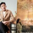 "Ha Jung Woo Praises Uniqueness Of ""Memories Of The Alhambra"" And Other Recent Dramas"