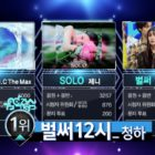 """Watch: Chungha Takes 6th Win For """"Gotta Go"""" On """"Music Core""""; Performances By GFRIEND, ASTRO, Minhyuk, And More"""
