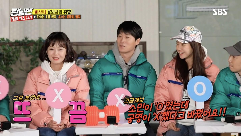"Running Man"" Cast Teases Jun So Min For Flirting With Gong"