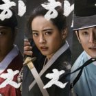 "Jung Il Woo, Go Ara, Kwon Yool, And More In ""Haechi"" Character Posters"