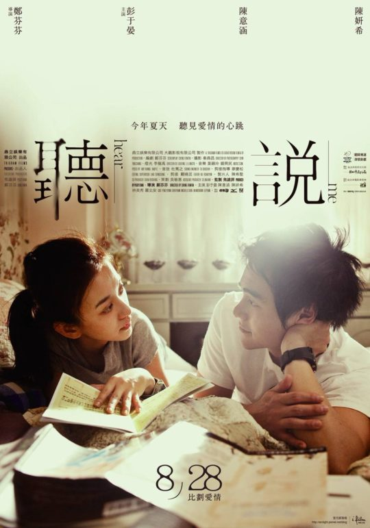 8 Romantic Chinese And Taiwanese Movies For A Cozy Night In | Soompi