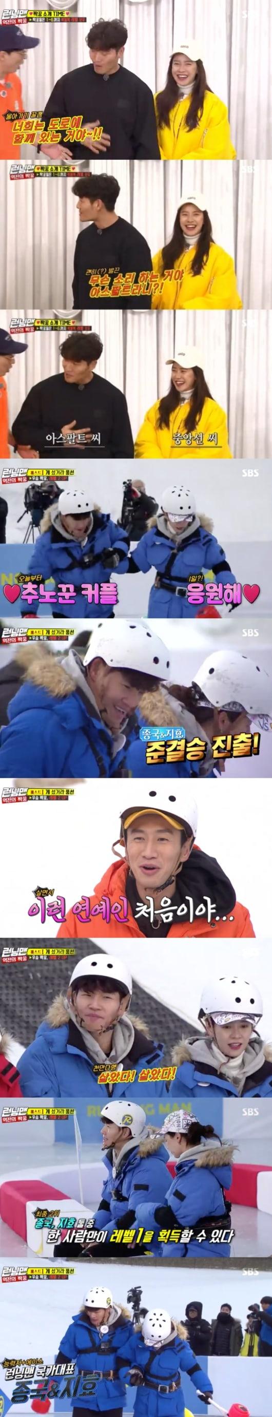 Song Ji Hyo And Kim Jong Kook S Love Line Builds Up On Running Man Soompi